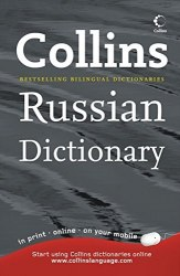 Collins Russian Dictionary 80.000 / Словник