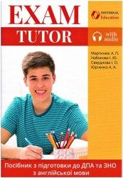 Exam Tutor / Підручник для учня