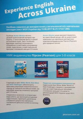 Across Ukraine Updated Level 1 / Брошура з українознавчим матеріалом