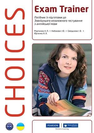 Choices Upper-Intermediate Exam Trainer / Посібник для підготовки до іспитів