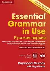 Essential Grammar in Use (4th Edition) with answers and Interactive eBook (Russian Edition) / Граматика