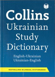 Collins Ukrainian Study Dictionary HarperCollins Publishers
