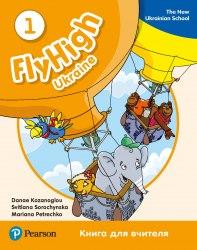 Fly High 1 Ukraine Teacher's Book / Підручник для вчителя, видання для України