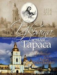 Україна - земля Тараса Світло й Тінь