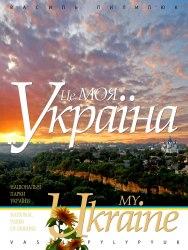 Це моя Україна (том 1) Світло й Тінь
