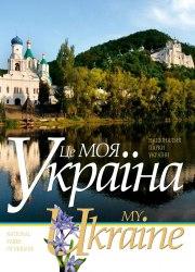 Це моя Україна (том 2) Світло й Тінь