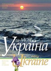 Це моя Україна (том 3) Світло й Тінь