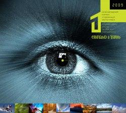 Каталог міжнародного фотосалону «Світло й тінь» Світло й Тінь