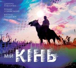 Мій кінь Світло й Тінь