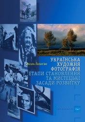 Українська художня фотографія Світло й Тінь