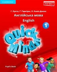 Quick Minds 1 for Ukraine НУШ Pupil's Book / Підручник для учня