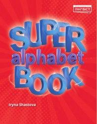 Quick Minds 1 Super Alphabet Book / Прописи