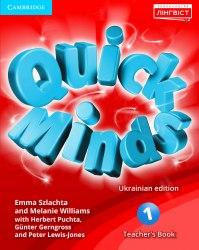 Quick Minds 1 for Ukraine НУШ Teacher's Book / Підручник для вчителя