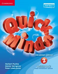 Quick Minds 2 for Ukraine НУШ Activity Book / Робочий зошит