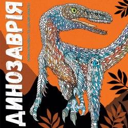 Динозаврiя / Розмальовка