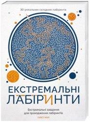Екстремальні лабіринти / Книга-головоломка