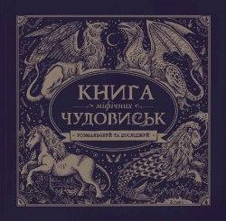 Книга мiфiчних чудовиськ / Розмальовка
