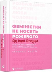 Феміністки не носять рожевого та інші вигадки - Скарлетт Кертіс