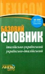 Словник базовий: італійсько-український, українсько-італійський / Словник