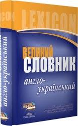 Словник великий: англо-український / Словник