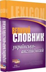 Словник великий: українсько-англійський / Словник