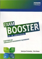 Exam Booster B1-B2 Complete edition Підготовка до ЗНО