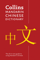 Collins Mandarin Chinese Dictionary / Словник