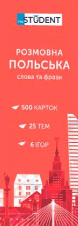 Картки Розмовна польська. Слова та фрази / Картки
