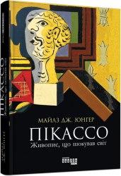 Пікассо: живопис, що шокував світ - Майлз Дж. Юнгер