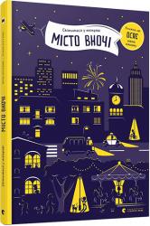 Місто вночі / Книга-розглядалка (віммельбух)