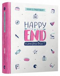 Happy end, попри все?.. - Ніна Елізабет Ґрьонтведт