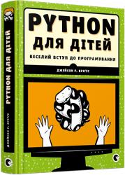 PYTHON для дітей - Джейсон Р. Бріґґс