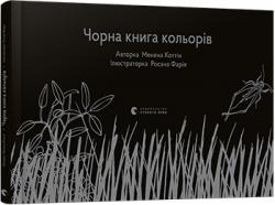 Чорна книга кольорів - Менена Коттін