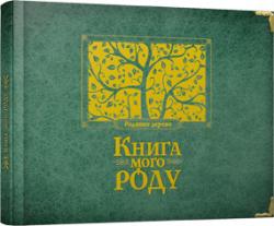 Книга мого роду (зелена) - Ірина Мацко / Фотоальбом