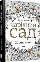 Чарівний сад 20 листівок - Джоанна Басфорд / Розмальовка