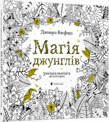 Магія джунглів - Джоанна Басфорд / Розмальовка
