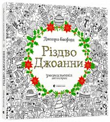 Різдво Джоанни - Джоанна Басфорд / Розмальовка