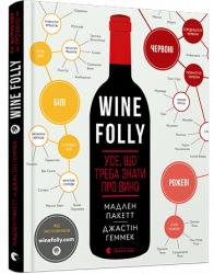 Wine Folly. Усе, що треба знати про вино - Мадлен Пакетт