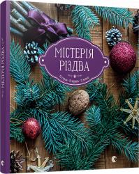 Містерія Різдва - Соломія Савка