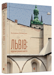 Львів: перечитування міста - Катажина Котинська