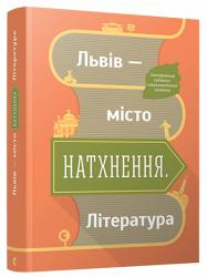 Львів - місто натхнення. Література - Ольга Муха