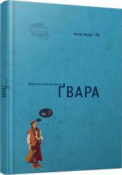 Абетка Гвара мала - Гриця Ерде