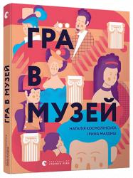 Гра в музей - Наталія Космолінська