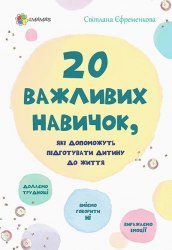 20 важливих навичок - Світлана Єфременкова
