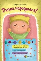 Дитина народилася! - Марія Малихіна