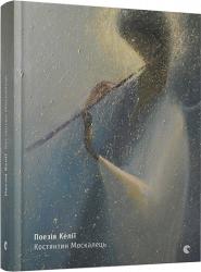Поезія келії - Костянтин Москалець