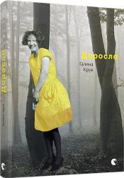 Доросла - Галина Крук
