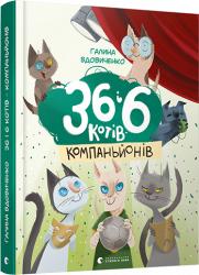 36 і 6 котів-компаньйонів - Галина Вдовиченко