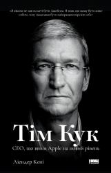 Тім Кук. СЕО, що вивів Apple на новий рівень - Ліендер Кені