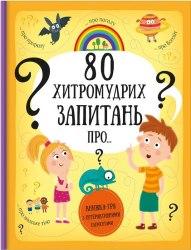 80 хитромудрих запитань - Павла Ганачкова
